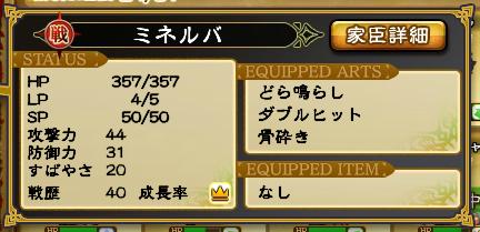 キャプチャ 7 8 saga2