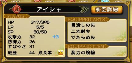 キャプチャ 7 8 saga11