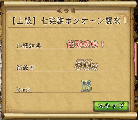 キャプチャ 7 8 saga19-a
