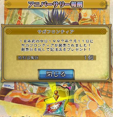 キャプチャ 7 11 saga1