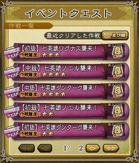 キャプチャ 7 17 saga22-a