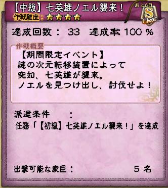 キャプチャ 7 23 saga11