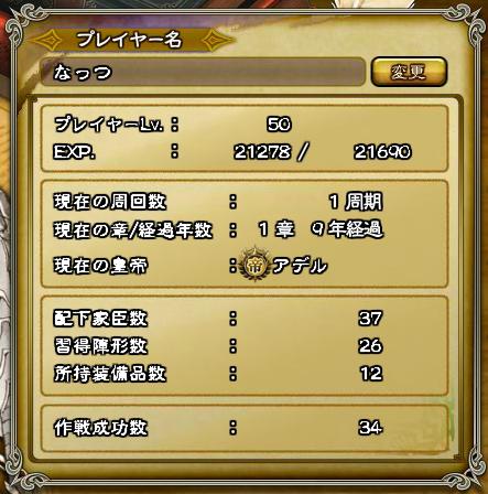 キャプチャ 7 23 saga12