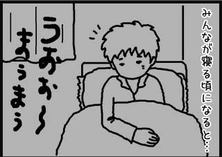みんなが寝る頃になると… うぉぉぉまぅまぅ〜