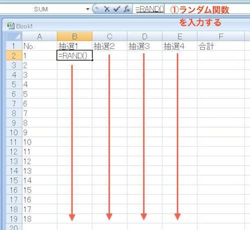 抽選方法1ランダム関数入力画面