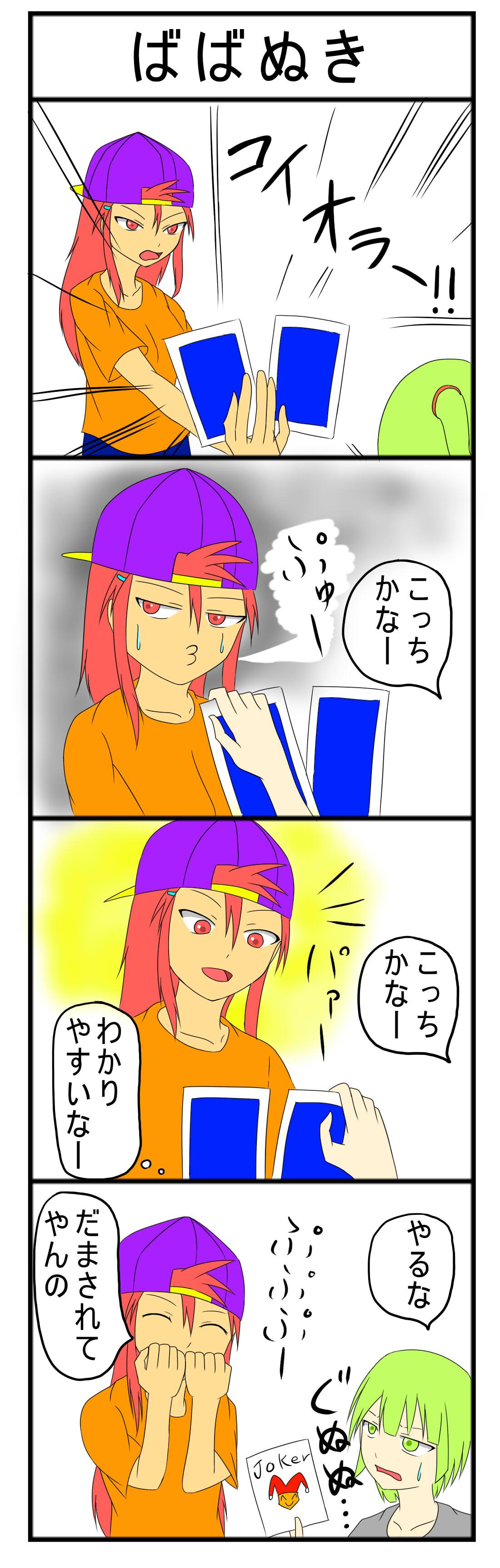 babanuki.jpg