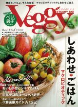 veggr-2010-vol12.jpg