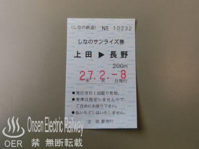 05_sunrise_ticket.jpg