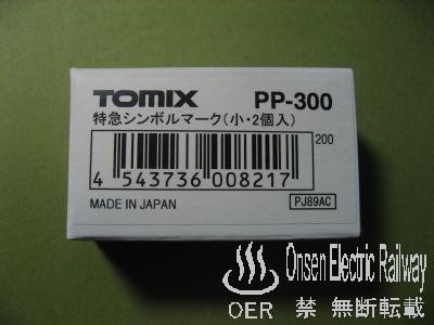 TOMIX_pp300.jpg