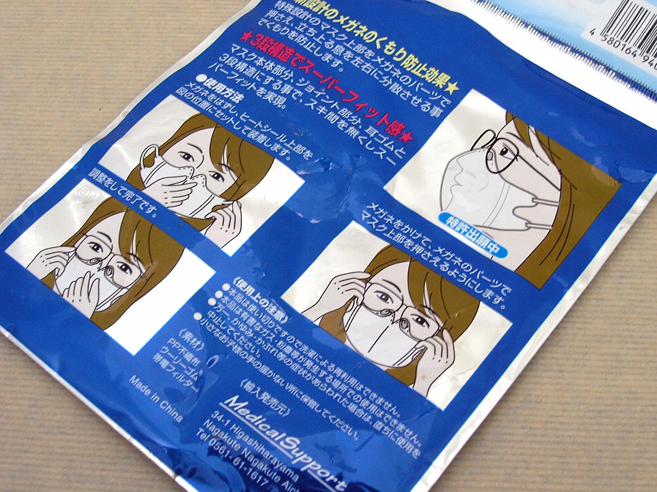 曇り防止マスク