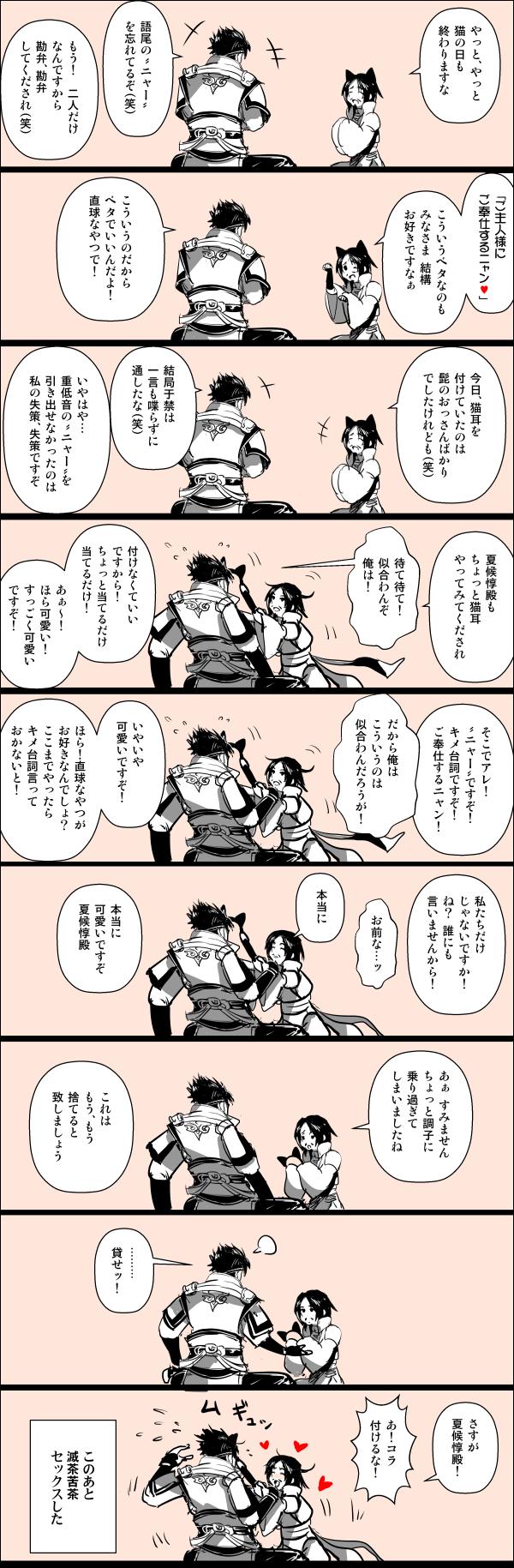 惇陳_猫の日