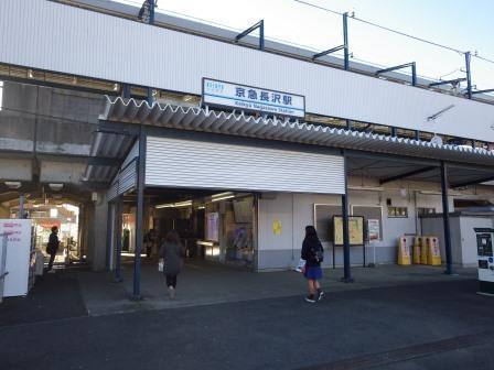 IMGP1960 京急長沢駅