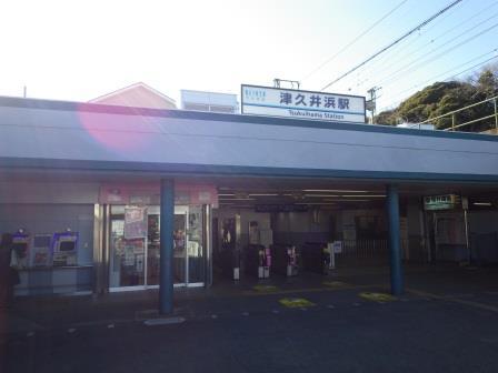 IMGP1993 津久井浜駅