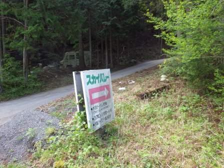 ①キャンプ場入り口IMGP2180