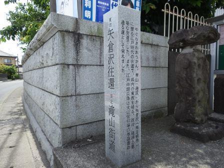 IMGP2225 矢倉沢往還
