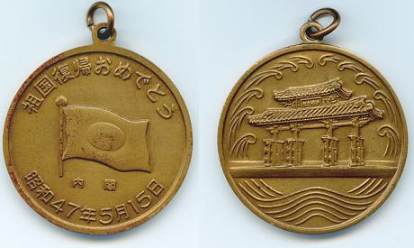 復帰記念メダル