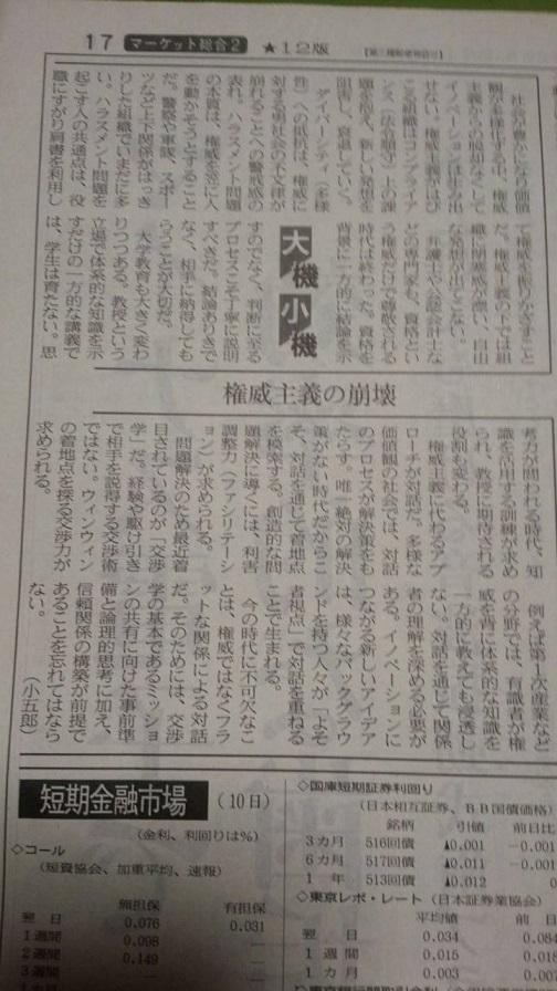 日本経済新聞にも紛れ込む『隠れマルクス主義者』