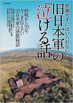 永野次郎 感謝せずにはいられない! 旧日本軍の『泣ける話』