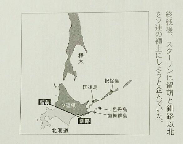 北海道分断