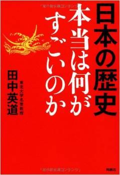 田中 英道 日本の歴史 本当は何がすごいのか