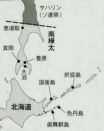 南樺太 2