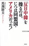 馬渕睦夫 「反日中韓」を操るのは、じつは同盟国・アメリカだった