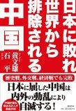 石平、黄文雄 他 日本に敗れ世界から排除される中国