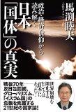 馬渕 睦夫 日本「国体」の真実 政治・経済・信仰から読み解く