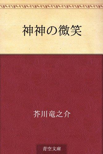 芥川龍之介の見た「日本の強さ」