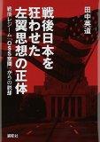田中 英道 戦後日本を狂わせた左翼思想の正体―戦後レジーム「OSS空間」からの脱却