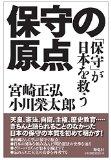 宮崎 正弘、小川 榮太郎 他 保守の原点――「保守」が日本を救う