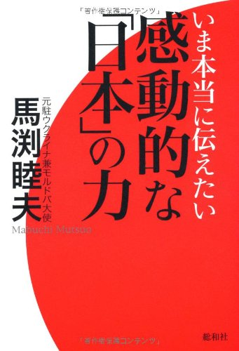 馬渕 睦夫 いま本当に伝えたい感動的な「日本」の力