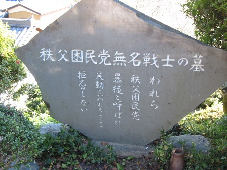 Chichibu_Incident_Memorial.jpg