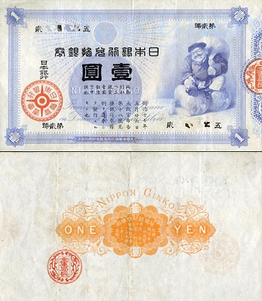 Old_1_Yen_Bank_of_Japan_silver_convertible_note.jpg