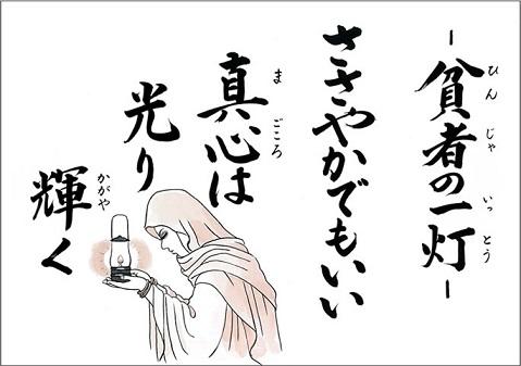 日本人の心 「貧者の一灯」
