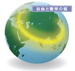 日本は世界の伴走者