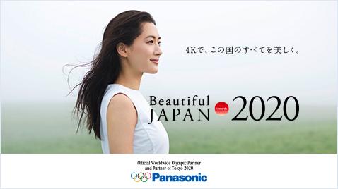 <ビューティフルジャパン>