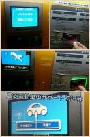 三菱電動車両サポートカード初認識