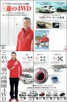 三菱の4WD シリーズ 増岡浩