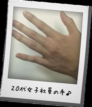 20代女子のきれいな手