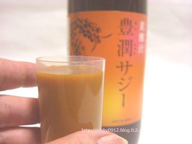黄酸汁 豊潤サジー 1日 ひとくち