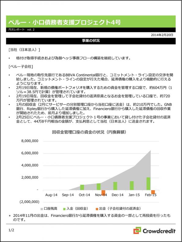 プロジェクトレポート4号vol1_01