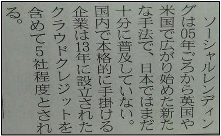 日経夕刊一部切り抜き20150302