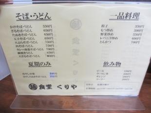 くりや メニュー (2)