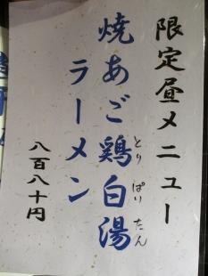 ごんごう メニュー (3)