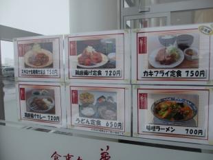 華五泉店 メニュー