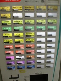 華五泉店 食券機