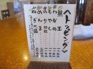 吉相女池店 メニュー (3)