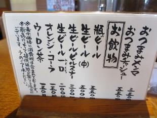 吉相女池店 メニュー (2)