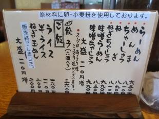 吉相女池店 メニュー